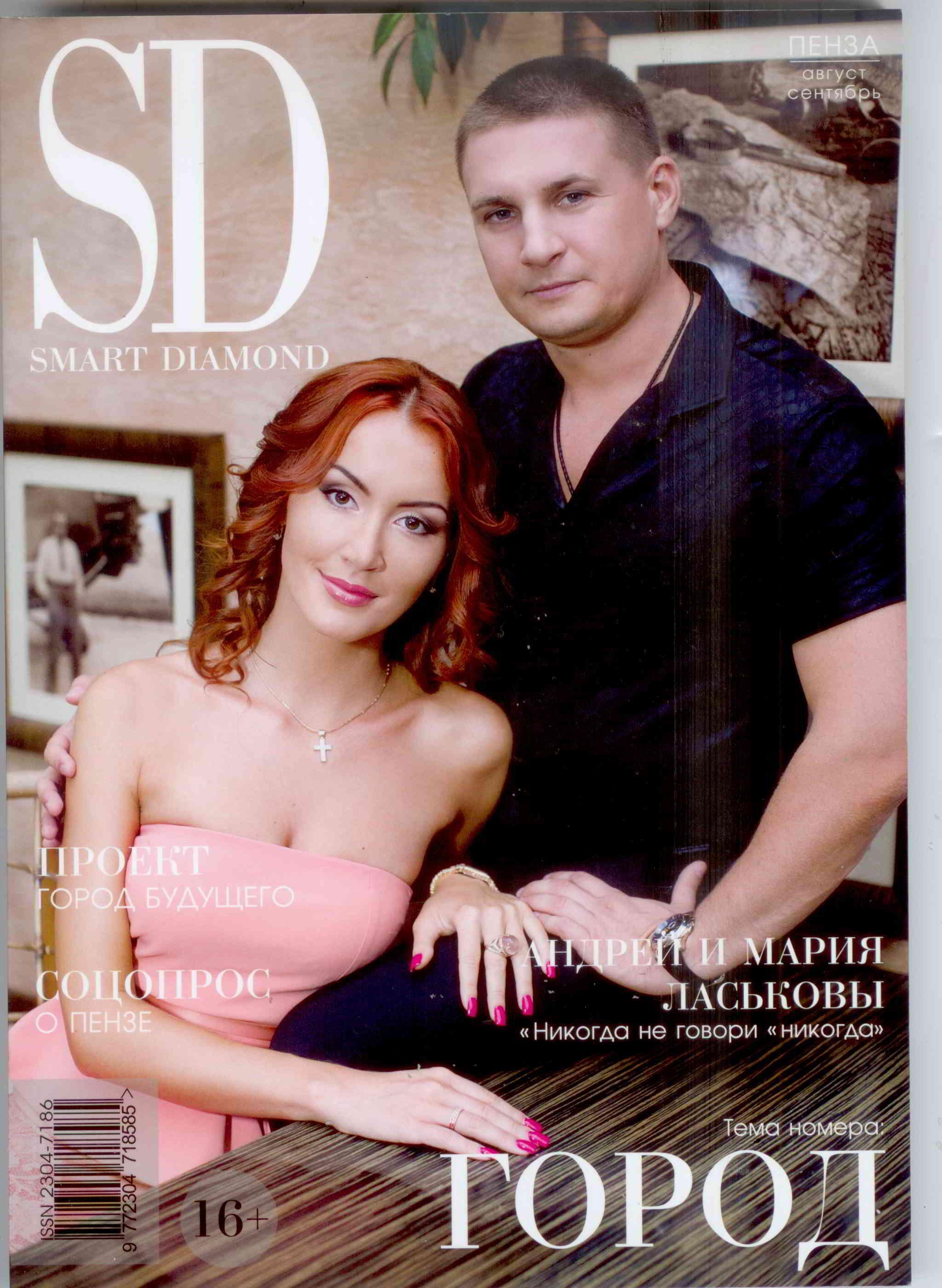 обложка журнала СД 001